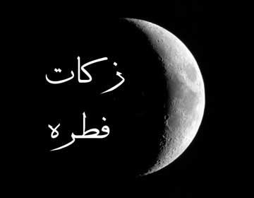 ميزان فطريه و كفاره رمضان 1395