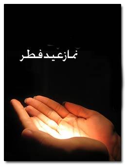 کیفیت نماز عید فطر