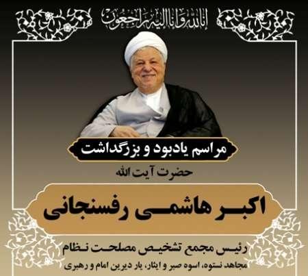مجلس یادبود ارتحال  مرحوم آیت الله هاشمی رفسنجانی