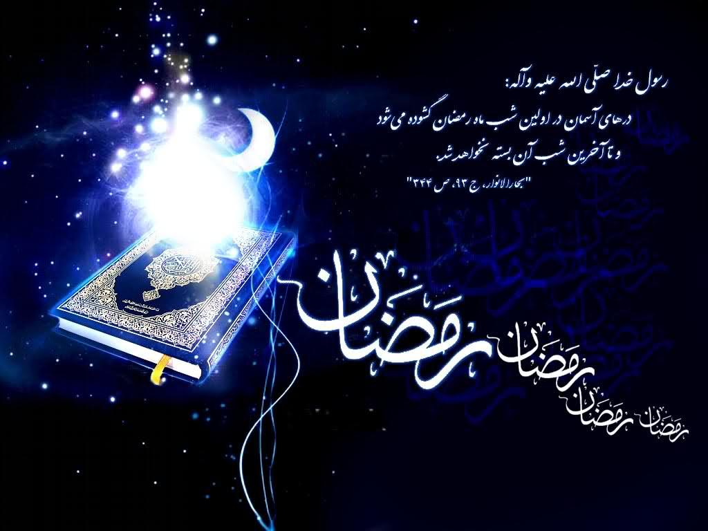 حلول ماه مبارک رمضان ۱۳۹۶