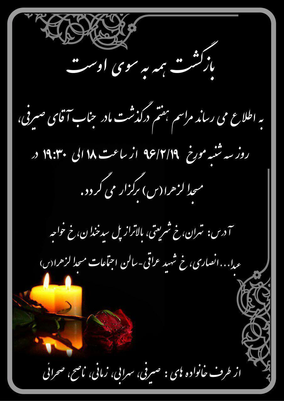 مراسم هفتمین شب درگذشت مادر گرانقدر جناب آقای صیرفی