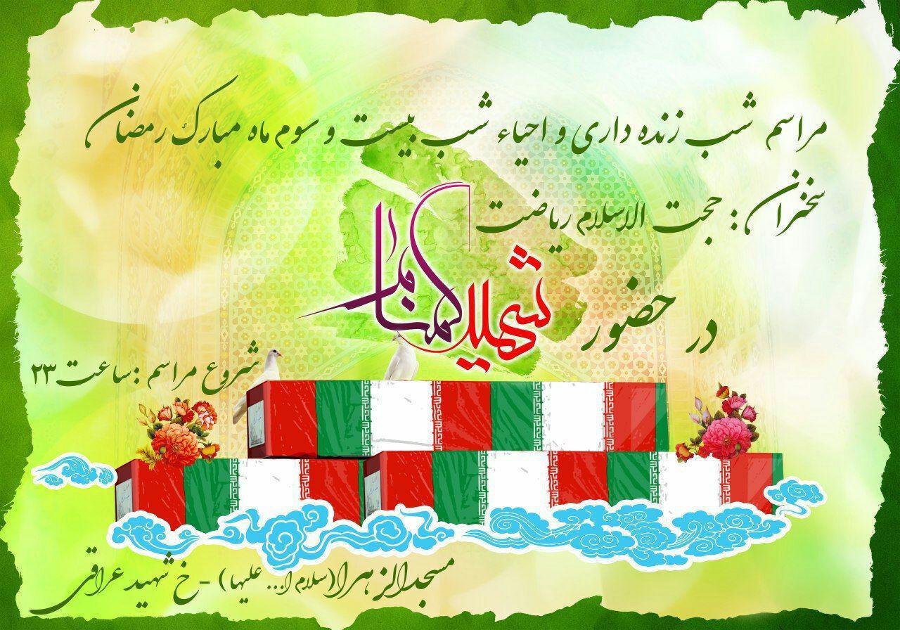 برگزاری مراسم شب احیاء ۲۳ رمضان ۱۳۹۶