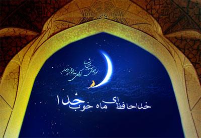دعای وداع با ماه مبارک رمضان