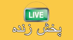 پخش زنده مراسمات مسجد الزهراء